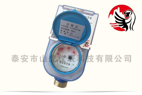 SHK型IC卡冷水表(饮用水)4
